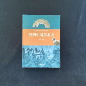 简明中国美术史/普通高等学校艺术学科新形态重点规划教材