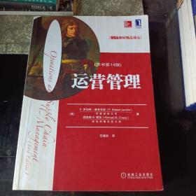 MBA教材精品译丛:运营管理(原书第14版)