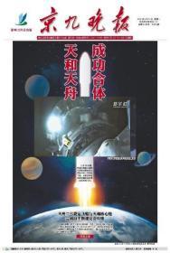京九晚报2021年5月31日 天和天舟成功合体