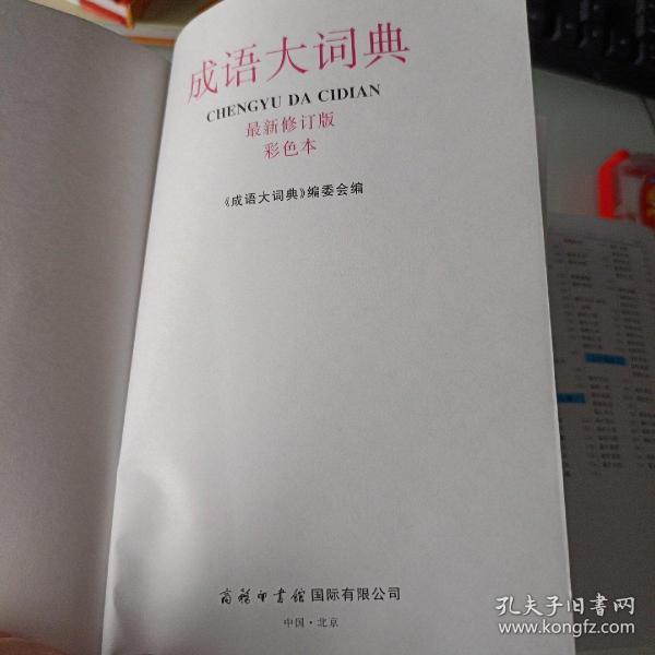 成语大词典(彩色本 最新修订版)