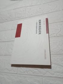改革开放的先声:中国外语教育实践探索