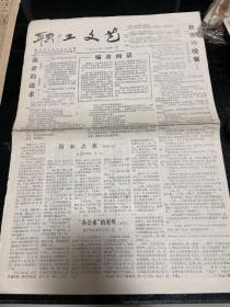 职工文艺 创刊号 1988.南宁市工人文化宫
