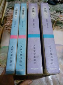 水浒传上下册,三国演义上下册。