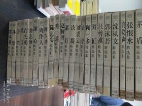 世纪文学60家 (共24册合售 )一版一印  如图
