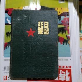 《抗美援朝、保家卫国》红星日记【精装本】里面有五十年代毛像,品相以图片为准,写有字