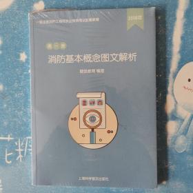 消防基本概念图文解析 第一册【全新未开封】