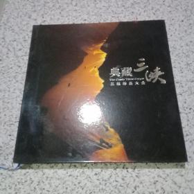 典藏三峡 三峡邮品大全【12开精装有外盒光盘】