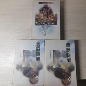 柏杨杂文集 西窗随笔(上下全二册)柏杨专栏 三本合售