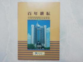 百年耕耘:广州电信创建115周年 广州天河电信大厦落成纪念(广州电信200电话卡四张)