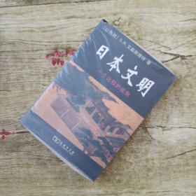 日本文明:一个比较的视角
