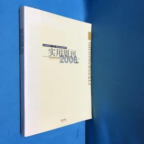 """东方城乡报为""""三农""""服务专业性资讯周刊 《实用周刊》2006精选本"""