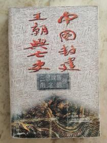 中国封建王朝兴亡史.三国魏晋南北朝卷
