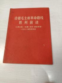 沿着毛主席革命路线胜利前进【64开本,有毛主席语录,有毛林合影】