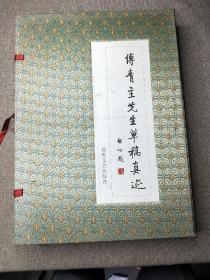 傅青主先生草稿真迹 8开锦布面精装本 有外盒 铜版纸印刷