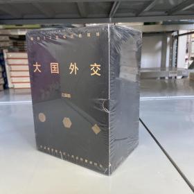 大国外交三部曲(精装 套装三册)