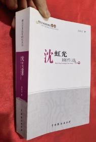 湖北艺术创作研究丛书:沈虹光剧作选【16开】