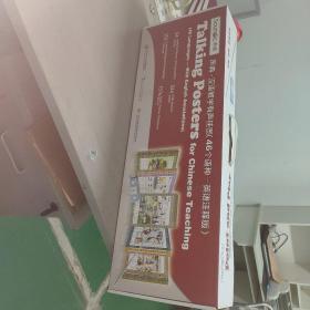 汉语教学有声挂图(20张双面有声挂图.一支点读笔 配1个音响)礼盒装