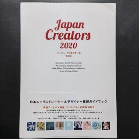 现货 日文原版Japan Creators ジャパン クリエイターズ 2020 创意包装设计书
