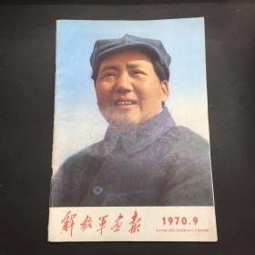 解放军画报 1970.9