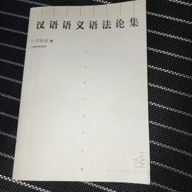 汉语语义语法论集