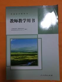 教师教学用书高中地理选择性必修3(附光盘)