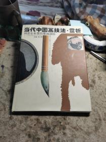 当代中国画技法赏析。