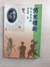 博美精新:李少春传略(京剧名家张春孝签名)正版现货、内页干净