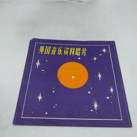 薄膜唱片   外国音乐资料唱片 电子琴及小乐队演奏的乐曲      1片装