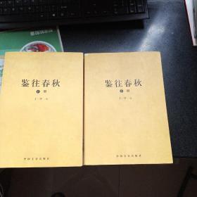 百家讲坛系列丛书 鉴往春秋全两册 丁一平 一本识字就能懂的有意思有深度的春秋史
