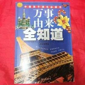 万事由来全知道(人文地理卷)——中国孩子成长必读书