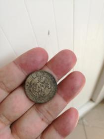 云南光绪小银币