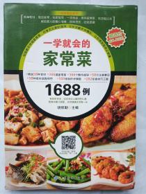 一学就会的家常菜1688例