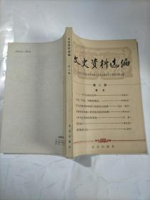 文史资料选编  第八辑