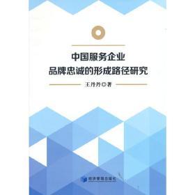 中国服务企业品牌忠诚的形成路径研究