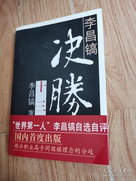 李昌镐决胜十三局