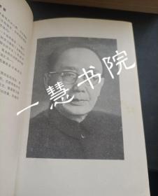郭沫若传(精装)