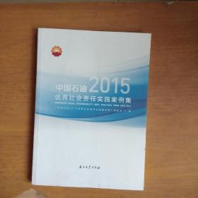 中国石油2015优秀社会责任实践案例集