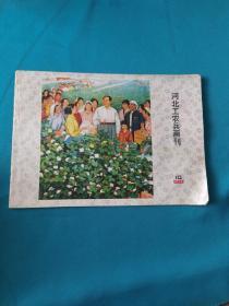 河北工农兵画刊1975-10