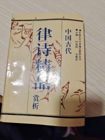 中国古代律师精品赏析上