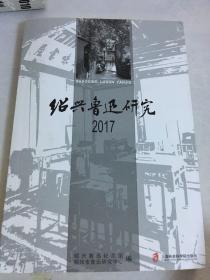 绍兴鲁迅研究2017