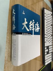 大辞海·管理学卷(修订版)