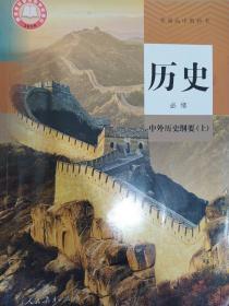 普通高中教科书、历史必修、中外历史纲要上