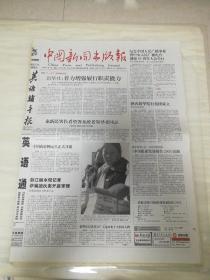 中国新闻出版报2006年1月4日(4开四版) 全面反映丝绸历史发展的巨著;千秋教化化民成俗;新华社着力增强履行职责能力;国际出版业出现内容融合趋势;指点外国文学佳作