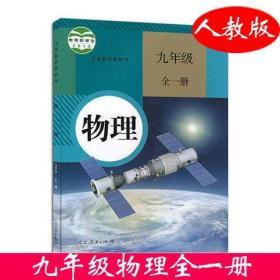 现货人教版初中九9年级上册物理书课本初三全一册物理教材教科书