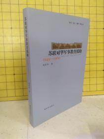 苏联对华军事教育援助1949-1960
