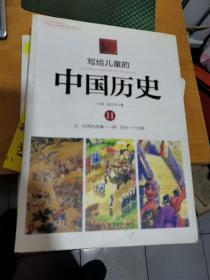 写给儿童的中国历史11:元·月饼的故事/明·另外一个世界