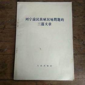 列宁论民族殖民地问题的三篇文章(大字本)