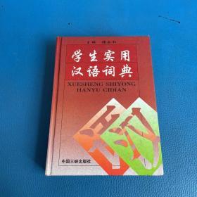 学生实用汉语词典