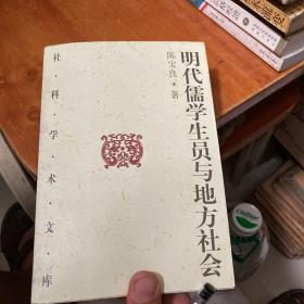 明代儒学生员与地方社会
