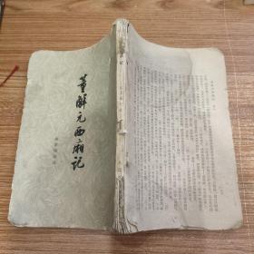 董解元西厢记【缺封底缺页到168页】繁体竖版大32开